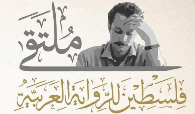 ملتقى فلسطين للرواية العربية الثالث ينطلق بنسخة إلكترونية