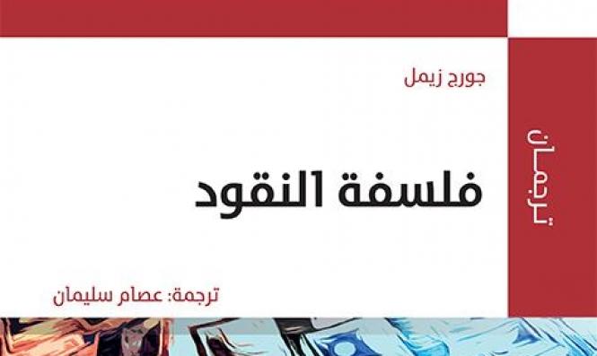 """فلسفة النقود؛ جديدُ سلسلة """"ترجمان"""" للمركز العربيّ"""