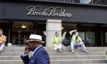 """ألبست رؤساء أميركيين: ماركة """"بروكس براذرز"""" تعلن إفلاسها"""
