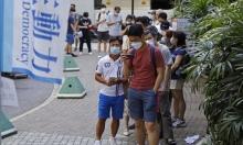 الديمقراطيون في هونغ كونغ يتحدون قانون الأمن القومي