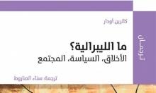 """""""ما الليبرالية؟ الأخلاق، السياسة، المجتمع""""؛ جديدُ سلسلة """"ترجمان"""" للمركز العربيّ"""