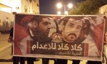 بزعم قتل شرطي: محكمة بحرينية تثبت حكم الإعدام بحق رمضان وموسى