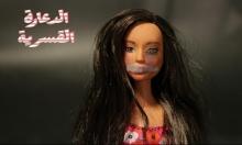 دعارة قسرية في المجتمع العربي: فتيات في ضائقة ضحايا الاتجار بالأجساد والجنس