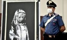 إيطاليا تُعيد لوحة بانكسي المسروقة إلى فرنسا