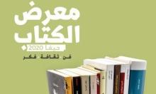 الخميس المقبل: الثقافة العربية تطلق معرض الكتاب السنوي