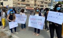 """الناصرة: عاملات اجتماعيات يتظاهرن ويغلقن مفرق """"البيغ"""""""