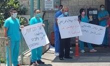 وقفة إسناد للممرضين والممرضات في المستشفى الإنجليزي بالناصرة