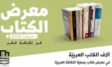 انطلاق فعاليّات معرض كتاب جمعية الثقافة العربية الخميس