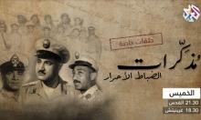 مساء الخميس: مذكرات حركة الضباط الأحرار على التلفزيون العربي