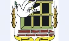 نادي الأسير يغلق فروعه بالضفة بسبب وقف السلطة ميزانيته