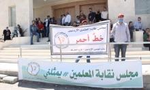"""أزمة متصاعدة بشأن نقابة معلّمي الأردن؛ مجلس النقابات يرفض الإجراءات بحق """"المعلمين"""""""