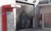 إحراق مكتب البريد وإطلاق النار على منزل مديره في تل السبع