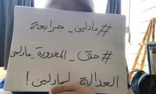 """مقتلمادلين جرابعة: قرار بإعادة توقيف الوالد """"القاتل"""" بعد تهديده لصحافيّ"""
