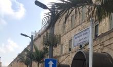 عكا: إعادة تسمية شارع عمر المختار في البلدة القديمة