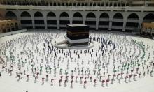 الحج في زمن كورونا: الحشود تغيب عن الكعبة وجبل عرفة يفتقد زخمه