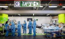 الصحة الإسرائيلية: 8 وفيات 1,090 إصابة جديدة بكورونا