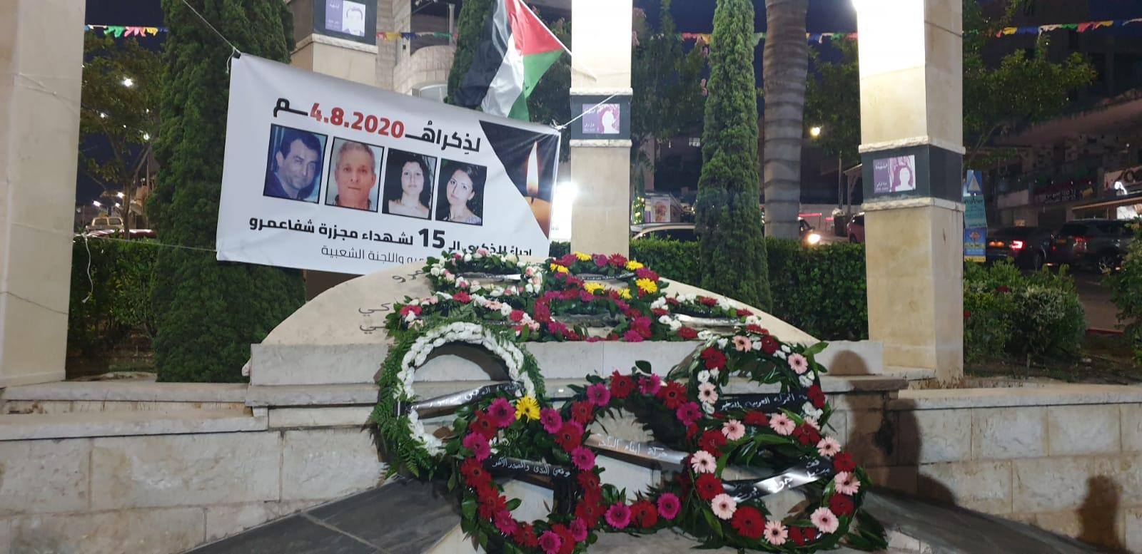 شفاعمرو: إحياء الذكرى الـ15 لشهداء المجزرة