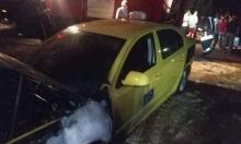 مستوطنون يضرمون النار بمركبتين قرب نابلس واعتقال 10 شبان بالضفة