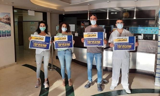 وقفة احتجاجية بالمستشفى الفرنسي في الناصرة
