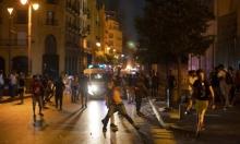بيروت: إصابات بين محتجين واعتقال مدير المرفأ للتحقيق بالانفجار