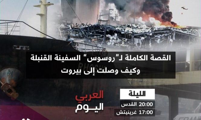 """الجمعة: """"العربي"""" يبث لقاء خاصًا مع قبطان السفينة التي حملت نيترات الأمونيوم"""