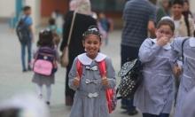 أطفال غزة يستقبلون عامهم الدراسي وسط إجراءات وقائية