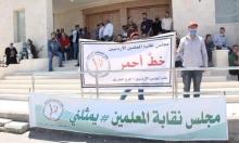 الأردن: حظرُ النشر بقضية نقابة المعلمين