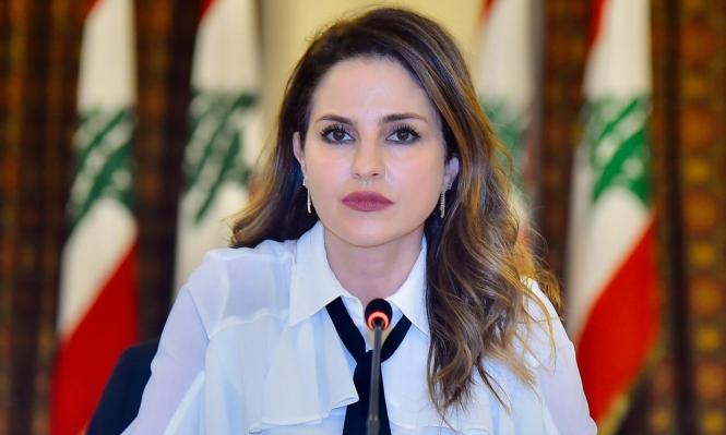 وزيرة الإعلام اللبنانيّة تقدّم استقالتها