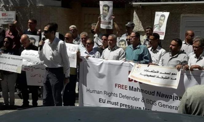 رام الله: وقفة للمطالبة بإطلاق سراح نواجعة الناشط في BDS