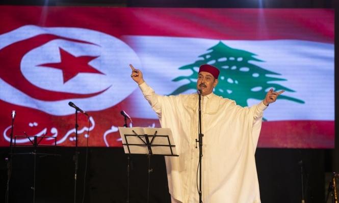 حفل تضامني من تونس إلى بيروت