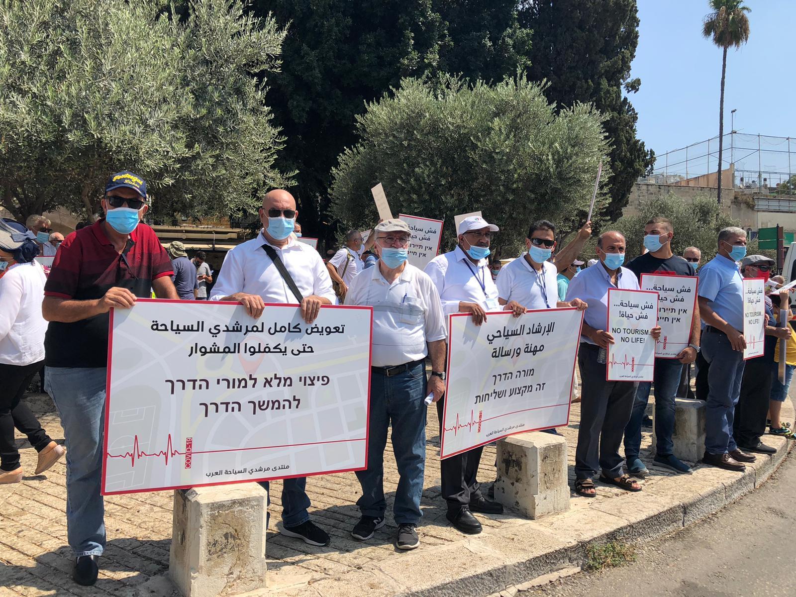 """تظاهرة في الناصرة: """"فش سياحة.. فش حياة"""""""