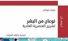 """""""نوعان من البشر: تشريح العنصرية العادية""""؛ جديدُ سلسلة """"ترجمان"""" للمركز العربيّ"""