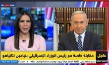نتنياهو على شاشة إماراتية: تعليق الضم مؤقت وبطلب أميركي