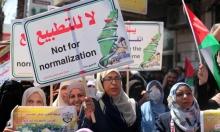 لا للتطبيع مع الاحتلال ولا للوقوف مع الاستبداد...
