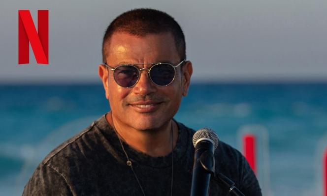 """بعد 27 عامًا.. عمرو دياب يعود للتمثيل عبر """"نتفليكس"""""""