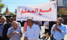 الإفراج عن أعضاء مجلس نقابة المعلمين الأردنيين