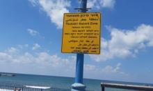 من انفجار بيروت إلى تسونامي حيفا