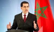 رئيس الوزراء المغربي يرفض تطبيع العلاقات مع إسرائيل