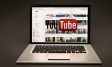 """""""يوتيوب"""" تضاعف عدد الفيديوهات المحذوفة مقارنة بالفصل الأول"""