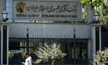 """البحرين تدين """"المركزي الإيراني"""" بقضايا غسيل أموال"""