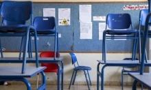 """""""تمييز قوميّ"""" بين الطلاب العرب واليهود في كل مراحل التعليم"""