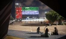 """""""مدى الكرمل"""" يناقش التحالف الإماراتي الإسرائيلي وتداعياته"""