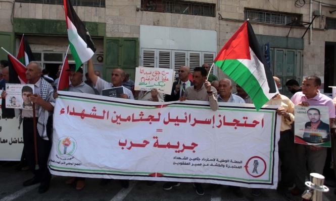فلسطين تطلب تدخل الأمم المتحدة لاستعادة جثامين الشهداء المحتجزين لدى الاحتلال