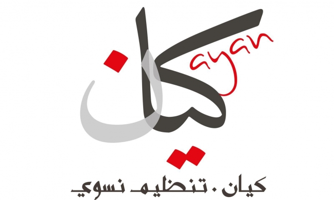 كيان: الشرطة تتحفظ على المعلومات عن قتل النساء العربيات