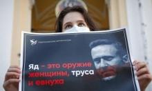 ردود دولية على تأكيد تسمُّم المعارض الروسي نافالني بغاز الأعصاب
