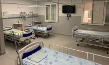 كورونا: 9 إصابات خطيرة في مستشفى الناصرة