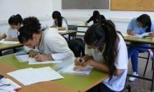 OECD: الصفوف المدرسية في إسرائيل الأكثر اكتظاظا