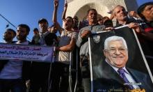 القيادة الفلسطينية تسعى للحشد ضد التطبيع وتتجنب المواجهة مع الإمارات
