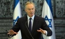 دور توني بلير في تطبيع العلاقات بين إسرائيل والإمارات