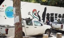 الناصرة: محو جدارية النكبة للمرة التاسعة